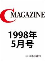 月刊C MAGAZINE 1998年5月号