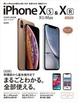iPhone XS/XS Max & XRスタートブック