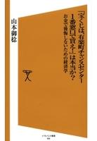 『「宝くじは、有楽町チャンスセンター1番窓口で買え!」は本当か?』の電子書籍