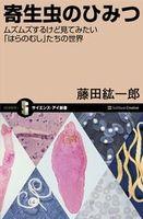 『寄生虫のひみつ』の電子書籍