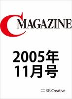 月刊C MAGAZINE 2005年11月号