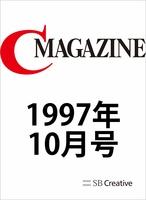 月刊C MAGAZINE 1997年10月号