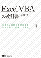 Excel VBAの教科書