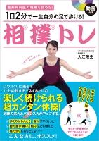 動画付き 1日2分で一生自分の足で歩ける! 相撲トレ