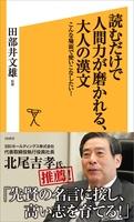 読むだけで人間力が磨かれる、大人の漢文