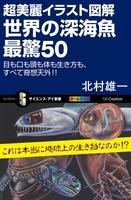 超美麗イラスト図解 世界の深海魚 最驚50