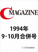 月刊C MAGAZINE 1994年9月10月合併号