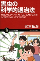 『害虫の科学的退治法』の電子書籍