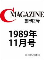 月刊C MAGAZINE 1989年11月号