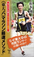 <東大式>マラソン最速メソッド