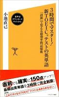 【期間限定特別価格】3時間でマスター!新TOEICテストの英単語【音声DL付き】