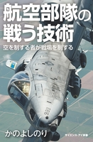 航空部隊の戦う技術