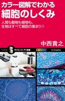 『カラー図解でわかる細胞のしくみ』の電子書籍