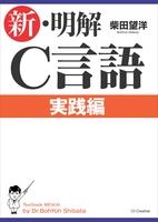 新・明解C言語 実践編
