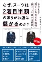 なぜ、スーツは2着目半額のほうがお店は儲かるのか?