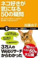 『ネコ好きが気になる50の疑問』の電子書籍