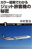 カラー図解でわかるジェット旅客機の秘密