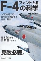 F-4 ファントムIIの科学