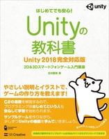 Unityの教科書 Unity 2018完全対応版