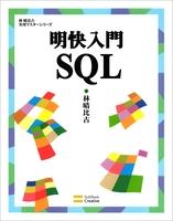 明快入門 SQL