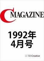 月刊C MAGAZINE 1992年4月号