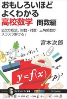 おもしろいほどよくわかる高校数学 関数編