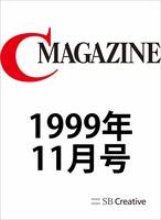 月刊C MAGAZINE 1999年11月号
