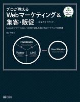 プロが教えるWebマーケティング&集客・販促【完全ガイドブック】