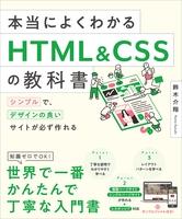 本当によくわかるHTML&CSSの教科書