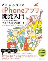 これからつくる iPhoneアプリ開発入門 ~Swiftではじめるプログラミングの第一歩~