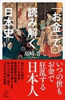 『「お金」で読み解く日本史』の電子書籍
