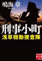 刑事小町 浅草機動捜査隊
