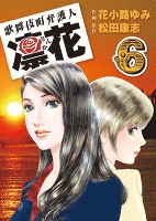 歌舞伎町弁護人 凜花(6)
