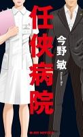 【期間限定価格】任侠病院