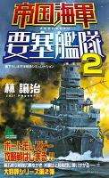 帝国海軍要塞艦隊(2)
