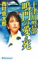 十津川警部 鳴門の愛と死