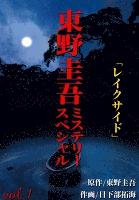 『東野圭吾ミステリースペシャル レイクサイド』の電子書籍