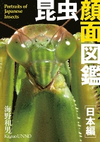 【期間限定特別価格】昆虫顔面図鑑[日本編]
