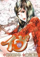 イヴ 恋を科学する麗しき女神4