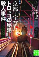 京都-宇奈月 トロッコの秘湯殺人事件