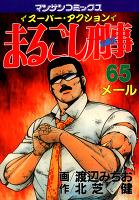 まるごし刑事65