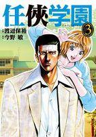 任侠学園3 【コミック】