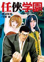任侠学園2 【コミック】