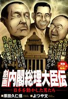 劇画 内閣総理大臣伝
