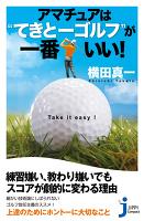 """アマチュアは""""てきとーゴルフ""""が一番いい!"""