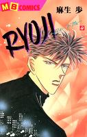 RYOJI~ディープ・ブルー(4)