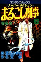 まるごし刑事8