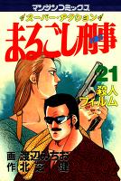 まるごし刑事21