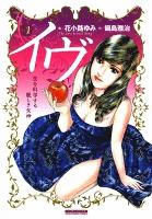 イヴ 恋を科学する麗しき女神1