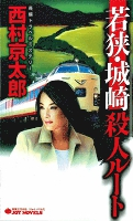 若狭・城崎殺人ルート